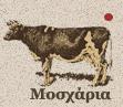 Κρεοπωλείο Μοσχαρίσιο Κρέας - Μοσχάρια
